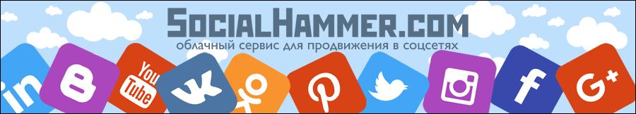 Socialhammer продвижение в Инстаграм