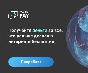 Taskpay – заработай в интернете