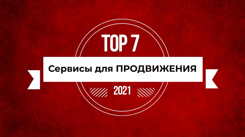 Лучшие сервисы для раскрутки Инстаграм – рейтинг 2021