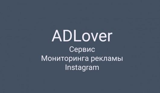 ADLover
