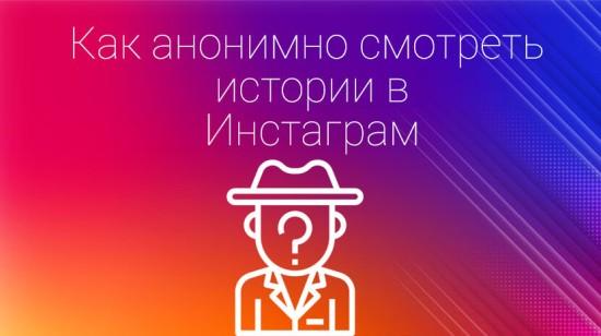 Как смотреть истории в Инстаграм анонимно – 8 сервисов