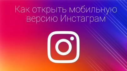 Мобильная версия Инстаграм – 7 способов входа