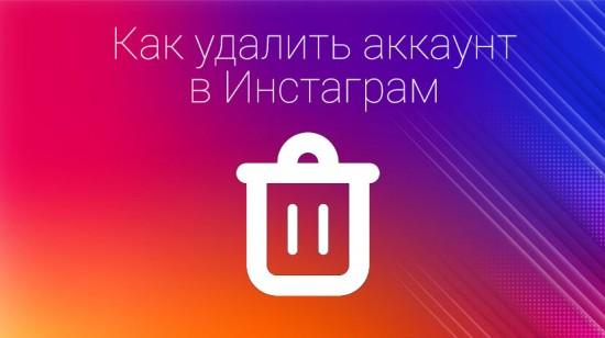 3 способа навсегда удалить аккаунт в Инстаграм