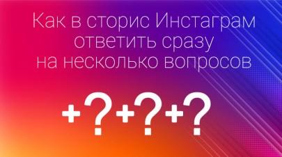 Как в истории Инстаграм ответить сразу на несколько вопросов