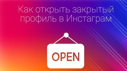 Как открыть закрытый аккаунт в Инстаграм на телефоне и через браузер на компьютере