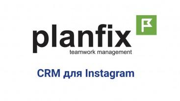 PlanFix