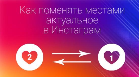 Как упорядочить иконки актуального в Инстаграм