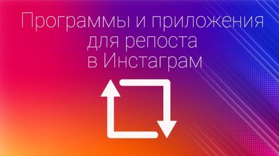 Подборка программ и приложений для репоста в Инстаграм на телефоне или компьютере