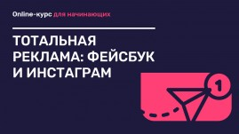 Тотальная реклама: Фейсбук и Инстаграм