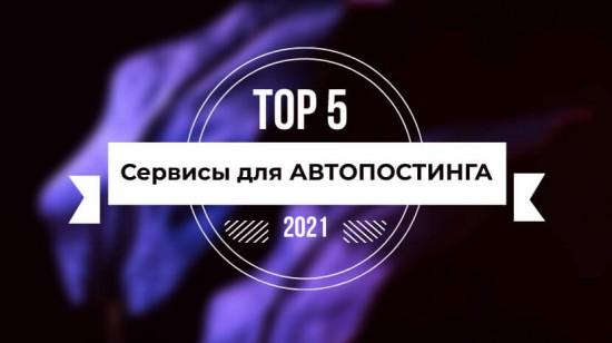 ТОП 5 онлайн сервисов для автоматического постинга в социальные сети