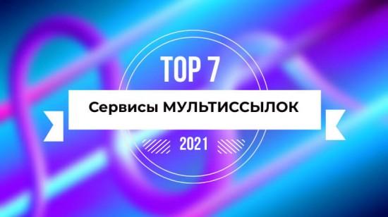 ТОП 7 лучших сервисов мультиссылок