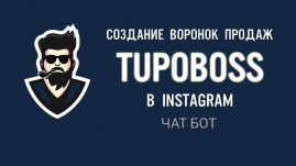 Tupoboss - Boss Direct