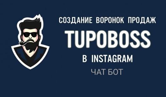 Tupoboss - Boss Direct