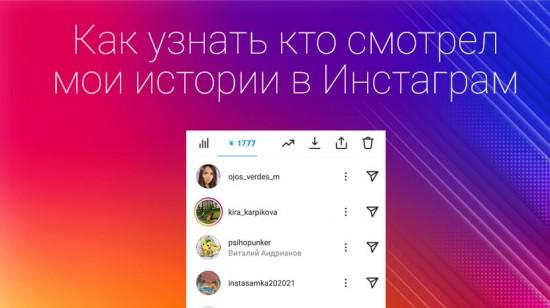 Как узнать, кто смотрел мои истории в Инстаграм