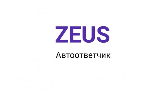 Zeus автоответчик
