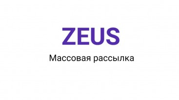 Zeus рассылка